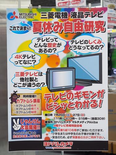 液晶テレビ 画像16