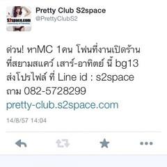 ด่วน! หาMC 1คน โฟนที่งานเปิดร้าน ที่สยามสแคว์ เสาร์-อาทิตย์ นี้ bg13 ส่งโปรไฟล์ ที่ Line id : s2space ถาม 082-5728299 pretty-club.s2space.com