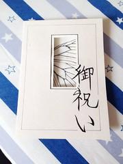1 (Shimizu Satsuki) Tags: butterfly hand made card aporia crataegi 和風欧風カード