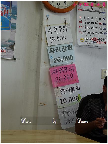 濟州島 石頭爺爺生魚片店 (4).JPG