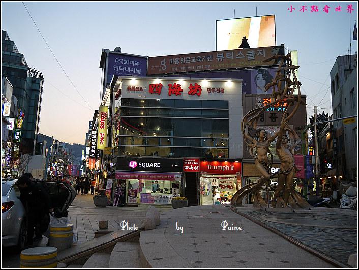 南浦洞雪冰本店 (1).JPG