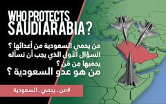 Who-rules-the-Saudi-2 ( ) Tags: world club flickr king iran flag uae arabic arab saudi shia petrol qatar ksa  2014  abdulaziz saher   emarites alahly         alhelal     fysal