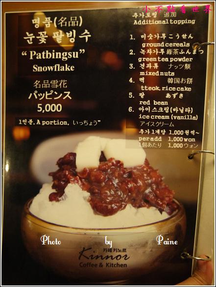 明洞cafe kinnor (15).JPG