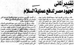 تقدير المانى لجهود مصر لدفع عملية السلام (أرشيف مركز معلومات الأمانة ) Tags: مصر مبارك الرئيس تقدير اللجنة الرباعية الاتحااد الاوروبى المانى 2yxytdixic0g2krzgtiv2yryssdyp9me2yxyp9mg2ykglsdyp9me2lhyptmk 2lmg2yxyqnin2lhzgyatinin7w