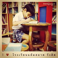 ตั้งใจเล่าเรียนเพียรศึกษา #instaplace #instaplaceapp #place #earth #world  #thailand #TH #ลาดสวาย #โรงเรียนแย้มสอาดรังสิต #street #day