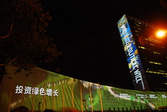 illUmiNations: Protecting our Planet (juan tan kwon) Tags: nyc un peter janet projections mannion illuminationsprotectingourplanet