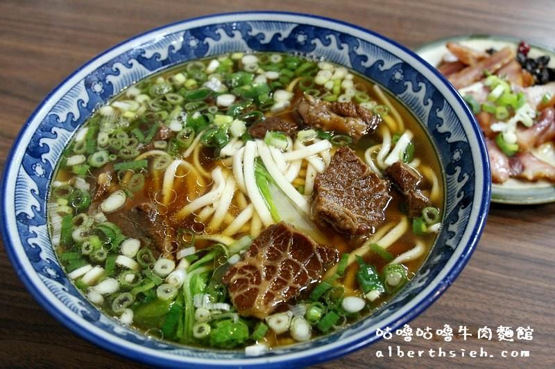 新北市三重.咕嚕咕嚕牛肉麵館