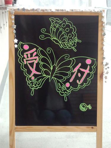 蝶々受付2