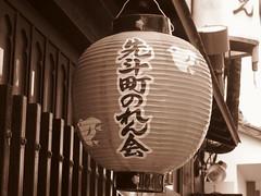 / Pontocho, Kyoto (Ogiyoshisan) Tags: japan architecture japanese kyoto traditional retro     pontocho   streetsnap