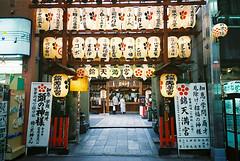 (yuwy*) Tags: japan kyoto natura fujifilm classica