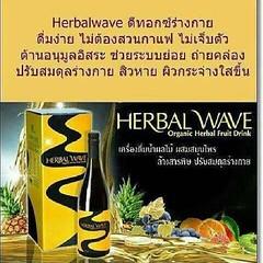 Herbal Wave Organic Herbal Fruit Drink ดีท็อกซ์ลำไส้ ห่างไกลโรคร้าย เลขทะเบียนการค้า อย. 70-1-52347-2-0012 เครื่องดื่มน้ำผลไม้ผสมสมุนไพร ตรา เฮอร์บัลเวฟ คงไว้ซึ่งคุณค่าและวิตามินอย่างครบถ้วน !!คุณประโยชน์โดยรวม - ต่อต้านอนุมูลอิสระ -ช่วยกำจัดและขัดล้างสาร