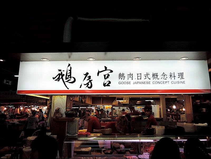 鵝房宮鵝肉日式概念料理