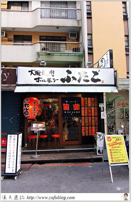 大阪燒肉雙子 Futago ホルモン ふたご 非凡 大探索 燒肉 日式 韓風 金城武 4G 宜蘭 童玩節