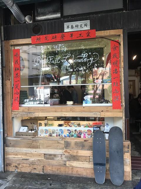 20170305 早餐研究所@台北市