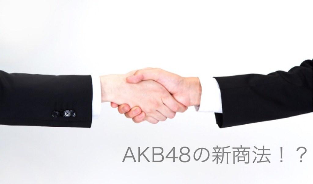 AKB48の新商法!?