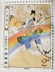 great stamp China 2Y (The Stories of Liang Shanbo & Zhu Yingtai; Butterfly Lovers) People's Republic of China PRC timbre Chine postage  selo sello China francobolli Cina      pullar in   Briefmarken China (thx for sending stamps :) stampolina) Tags: china butterfly postes asia asien stamps butterflies stamp papillon porto borboleta prc mariposa timbre postage franco chine farfalla schmetterlinge schmetterling vlinder  perhonen selo bolli sello kupukupu kelebek briefmarken fjril markas pulu motyl     fluture    pillang frimrker  timbreposte francobolli bollo liblikas pullar timbresposte  motl drugelis znaczki leptir mot   frimaerke butterflylovers  liangshanbo zhuyingtai tauri    postapulu yupio postetimbre  blyegek postacreti postestimbres