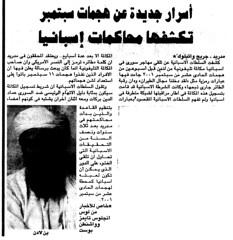 اسرار جديدة عن هجمات سبتمبر تكشفها محاكمات اسبانيا (أرشيف مركز معلومات الأمانة ) Tags: 11 بن لادن اسبانيا سبتمبر امريكا هجمات 2kfys9io2kfzhtmk2kcglsdyp9mf2lhzitmd2kcglsdzh9is2yxyp9iqidex iniz2kjyqtmf2kjyssatinio7w