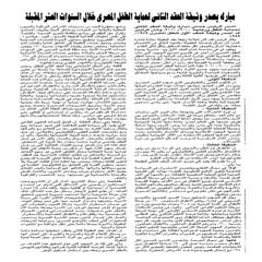 مبارك يصدر وثيقة العقد الثانى لحماية الطفل المصرى خلال السنوات العشر المقبلة (أرشيف مركز معلومات الأمانة ) Tags: مصر مبارك العقد الثانى الطفل حسنى وثيقة لحماية 2yxytdixic0g2k3ys9mg2ykg2yxyqnin2lhzgyatinmi2kvzitmc2kkg2kfz hni52ylyrydyp9me2kvyp9mg7w