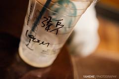 Empty Latte / Taipei, Taiwan (yameme) Tags: coffee cafe sony taiwan starbucks taipei alpha     nex mirrorless nex6 e35mmf18