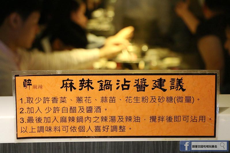 東區醉麻辣頂級麻辣鴛鴦鍋吃到飽042