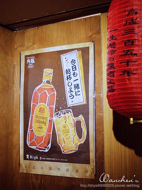 DSC台北東區居酒屋 轉角炭燒本舖 転角05491