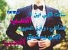 تصاميمي | ☺️♥️ (anmar.nemo74) Tags: love تصميم عشق شوق حب تصاميم بكاء غدر خيانة اشتياق رمزيات