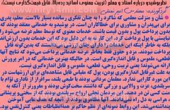(    ,   ) (Supreme Master Mohammad Reza Yahyaei) Tags: