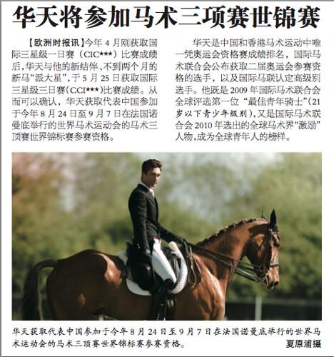 欧洲时报  May 30 2014