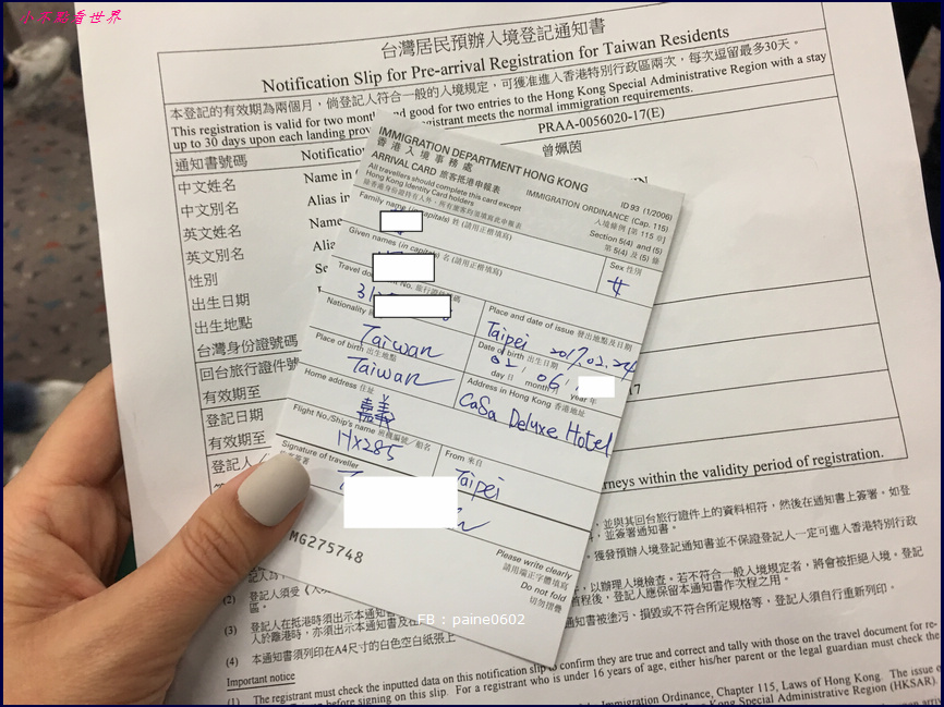 HK入境 (2).jpg