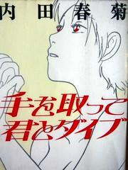 「手を取って君とダイブ」:内田春菊