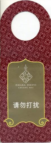 DHARA DHEVI CHIANG MAI, Thailand, 3926, (AA2)