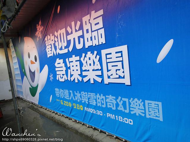 DSC 2014急凍樂園06472
