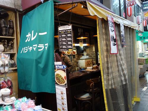 20140111 パジャマラマ 咖喱飯專賣@大阪黑門市場