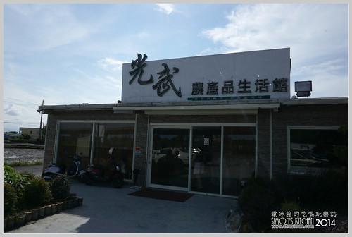 光武農產品生活館01