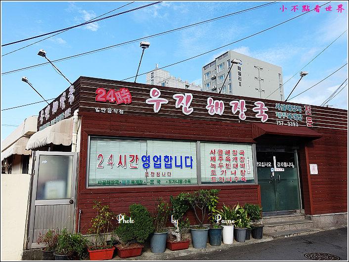濟州島24小時牛肉湯 (1).JPG