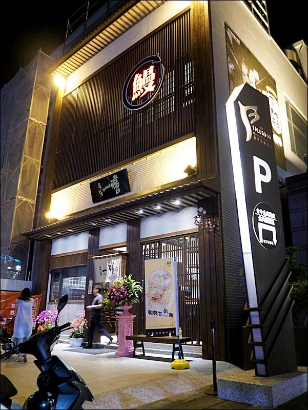 一膳食堂ichizen(鮨樂餐飲集團)