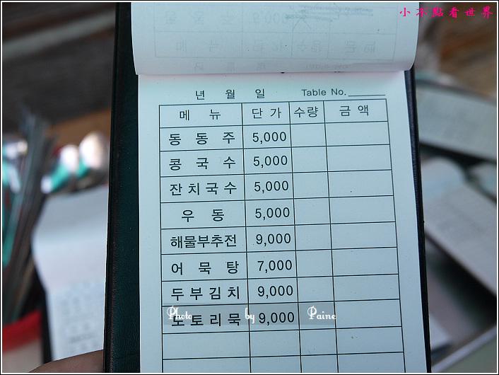 水原華城一日遊 -午餐 (2).JPG