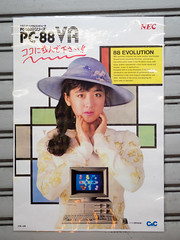 「ココに並んで下さい!!(NEC PC-98関連ジャンク市 98祭)NECパーソナルコンピュータ PC-8800シリーズ PC-88VA(斉藤由貴)」」東京ラジオデパート