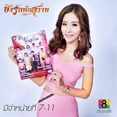 """หาซื้อมาอ่านกันได้แล้วค่ะ เรื่องย่อละคร """"ชิงรักหักสวาท"""" มีขายที่7-11ค่ะ #chingruk"""