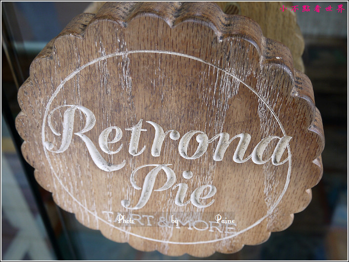 三清洞Retrona Pie (3).JPG