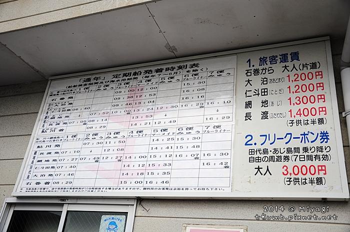 2014田代島5.jpg