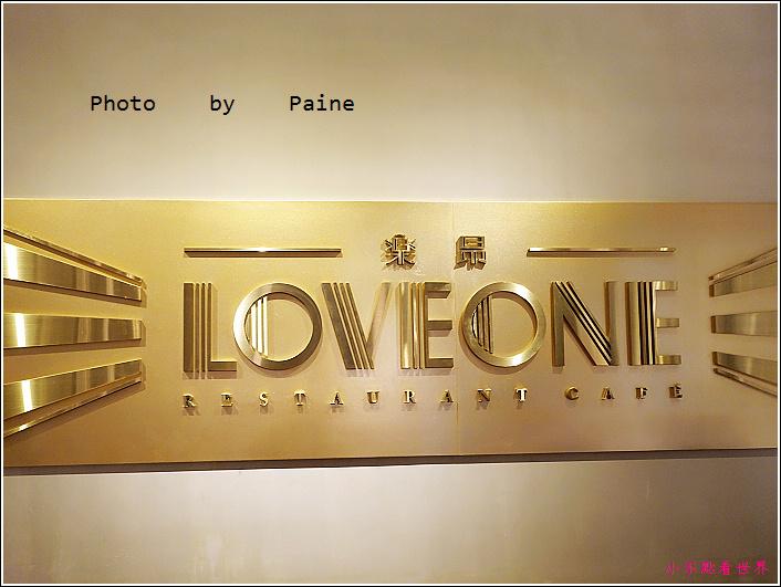 台北信義區ATT 4 FUN 樂昂 Love One (24).JPG