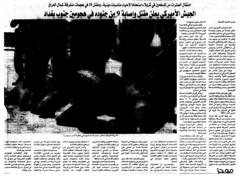 الجيش الامريكى يعلن مقتل واصابة 9 من جنوده فى هجومين جنوب بغداد