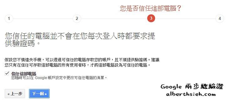 【資訊安全】Google 兩步驟驗證(加強帳戶安全性防止帳號被盜用)