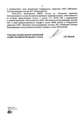 Ответ о проверке ООО ЖЭК 7 стр2