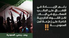 Who-protect-the-Saudi ( ) Tags: world club flickr king iran flag uae arabic arab saudi shia petrol qatar ksa  2014  abdulaziz saher   emarites alahly         alhelal     fysal