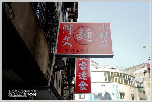 阿文小麵店02