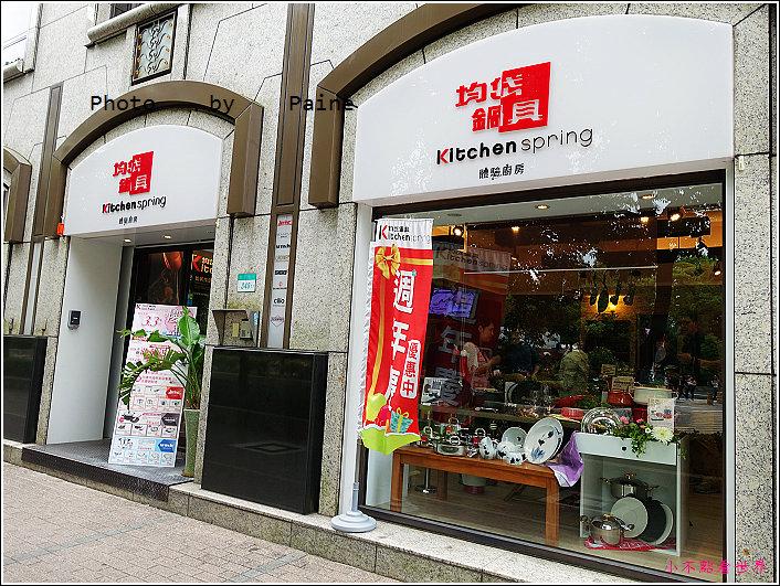 均岱鍋具 體驗廚房 (1).JPG