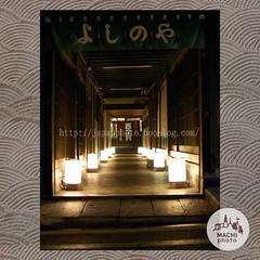 (finalistJPN) Tags: japanesegarden path approach lighting spotlight lantern retroshop washoku japanesestylerestaurant discoverjapan traveljapan tripjapan planetearth lonelyplanet japanguide japanphoto