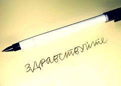 здравствуйте / ЗДРАВСТВУЙТЕ курсив (A L A N A) Tags: здравствуйте tintex fountainpen cyrillic cursive russian handwriting курсив рукопись скоропись почерк кириллица typography